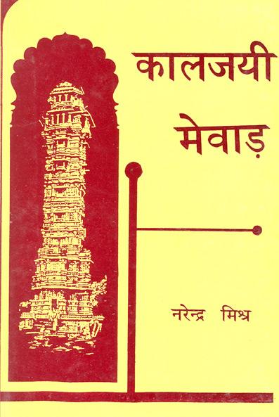 image-Kaljayi_Mewar.jpg